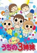 Uchi no 3 Shimai