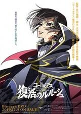 Code Geass: Fukkatsu no Lelouch - Shinkai no Kakera
