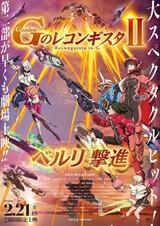 Gundam: G no Reconguista Movie II - Bellri Gekishin