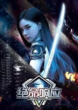 Jue Ming Xiang Ying