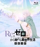 Re:Zero kara Hajimeru Isekai Seikatsu - Hyouketsu no Kizuna - Manner Movie