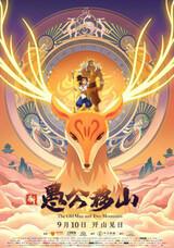 Xin Yu Gong Yu Shan