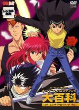 Yuu☆Yuu☆Hakusho: Eizou Hakusho - Opening Ending Encyclopedia