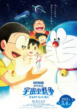 Doraemon Movie 41: Nobita no Little Star Wars
