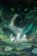 Bai She Chuan Zhi Bai Suzhen
