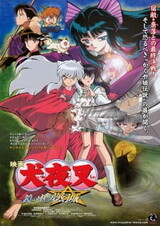 InuYasha Movie 2: Kagami no Naka no Mugenjo