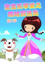 Baobao Yue Xuetang: Xiha Maoxian Dao