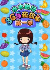 Shuimu Juchang 365 Ye Gushi