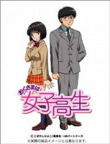 Okusama wa Joshikousei (TV)