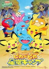Pokemon: Pika Pika Hoshizora Camp