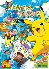 Pokemon: Pikachu no Wanpaku Island
