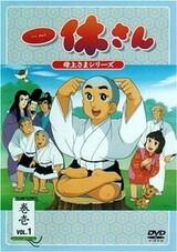Ikkyuu-san