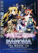 Mahou Shoujo Lyrical Nanoha: The Movie 1st