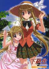 Kakyuusei 2: Hitomi no Naka no Shoujo-tachi