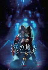 Kara no Kyoukai 7: Satsujin Kousatsu (Go)