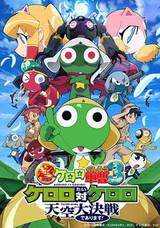 Keroro Gunsou Movie 3: Tenkuu Daikessen de Arimasu!