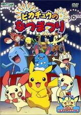 Pokemon: Pikachu no Natsumatsuri