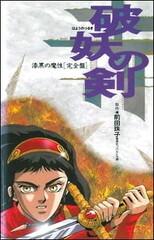 Hayou no Tsurugi: Shikkoku no Mashou