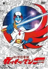 Kagaku Ninja-tai Gatchaman F