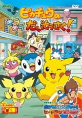 Pokemon: Pikachu no Kirakira Daisousaku!