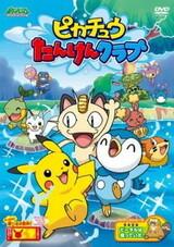 Pokemon: Pikachu Tanken Club