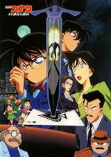 Detective Conan Movie 02: The Fourteenth Target
