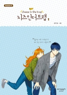 Cheese in the Trap Season 3