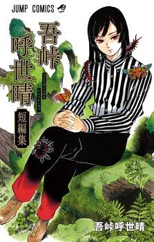 Gotouge Koyoharu Tanpenshuu