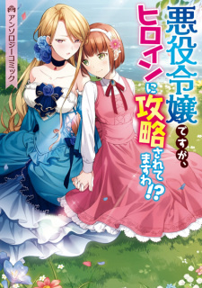 Akuyaku Reijou desu ga, Heroine ni Kouryaku saretemasu wa!?: Anthology Comic