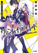 Vampire/Lord: Kunrin Suru wa, Shuuen no Kenou