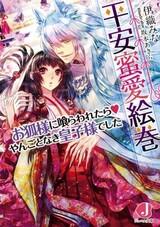 Heian Mitsuai Emaki: Okitsune-sama ni Kurawaretara♥Yangotonaki Ouji-sama deshita
