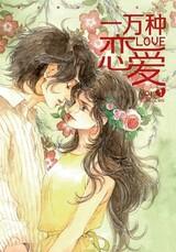 Ten Thousand Kinds of Love