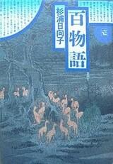 Hyaku Monogatari