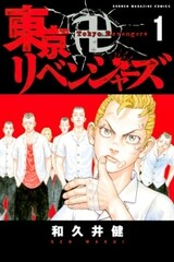 Tokyo卍Revengers