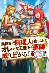 Isekai de Ryourinin wo Meijirareta Ore ga Joou Heika no Gunshi ni Nariagaru!