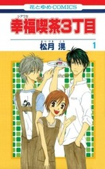 Shiawase Kissa 3-choume