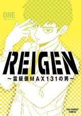 Reigen: Reikyuuchi Max 131 no Otoko