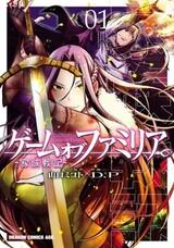 Game of Familia: Kazoku Senki