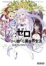 Re:Zero kara Hajimeru Isekai Seikatsu: Koushiki Anthology Comic