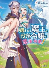 Kiraware Maou ga Botsuraku Reijou to Koi ni Ochite Nani ga Warui!