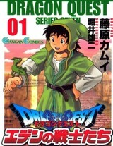 Dragon Quest: Eden no Senshitachi