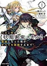 """Hazurewaku no """"Joutai Ijou Skill"""" de Saikyou ni Natta Ore ga Subete wo Juurin suru made"""