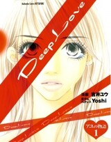 Deep Love: Ayu no Monogatari