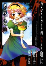 Higurashi no Naku Koro ni: Tatarigoroshi-hen