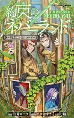 Yakusoku no Neverland: Senyuu-tachi no Record