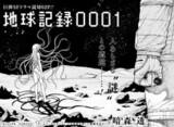 Chikyuu Kiroku 0001