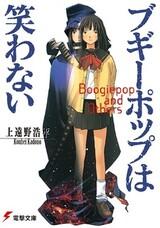 Boogiepop Series
