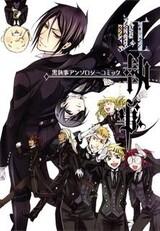 Kuroshitsuji Anthology Comic: Nijishitsuji