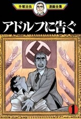 Adolf ni Tsugu