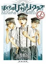 Bokura no☆Hikari Club